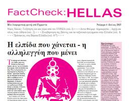 FactCheck:HELLAS – Μία διαφορετική φωνή από Γερμανία – Νούμερο 4 – Ιούλιος 2015